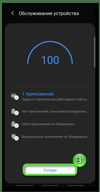 Оптимизация устройства Samsung с помощью Device Care