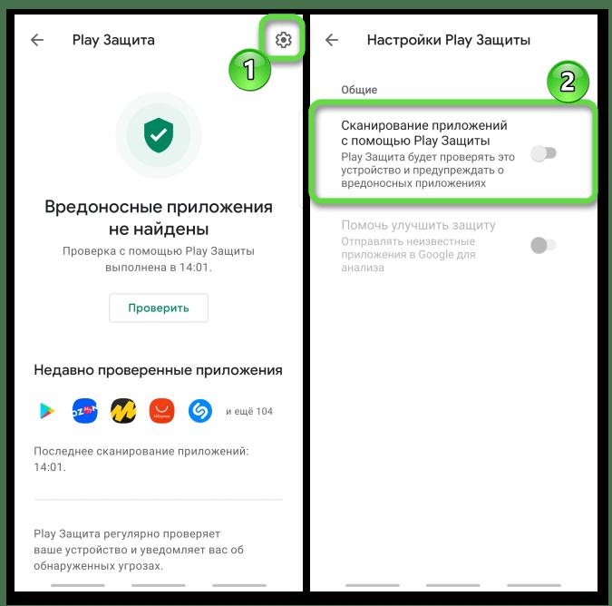 Отключение Play Защиты в Google Play Маркете на Android