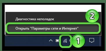 Открытие параметров сети в Windows 10