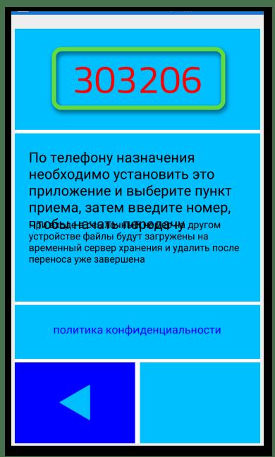 Отображения кода передачи в мастере контактов
