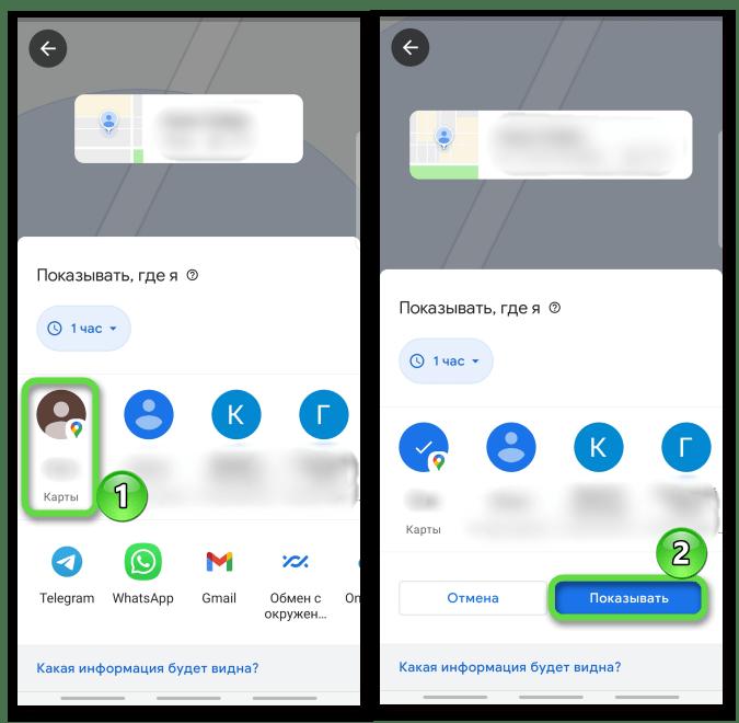 Отправка геоданных контакту из телефонной книги устройства с Android
