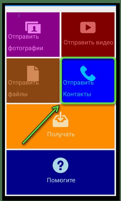 Отправка контактов с помощью мастера контактов на устройстве с Android