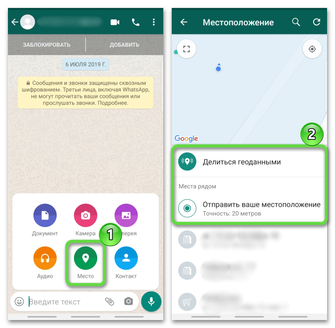 Передача геоданных с помощью WhatsApp на Android