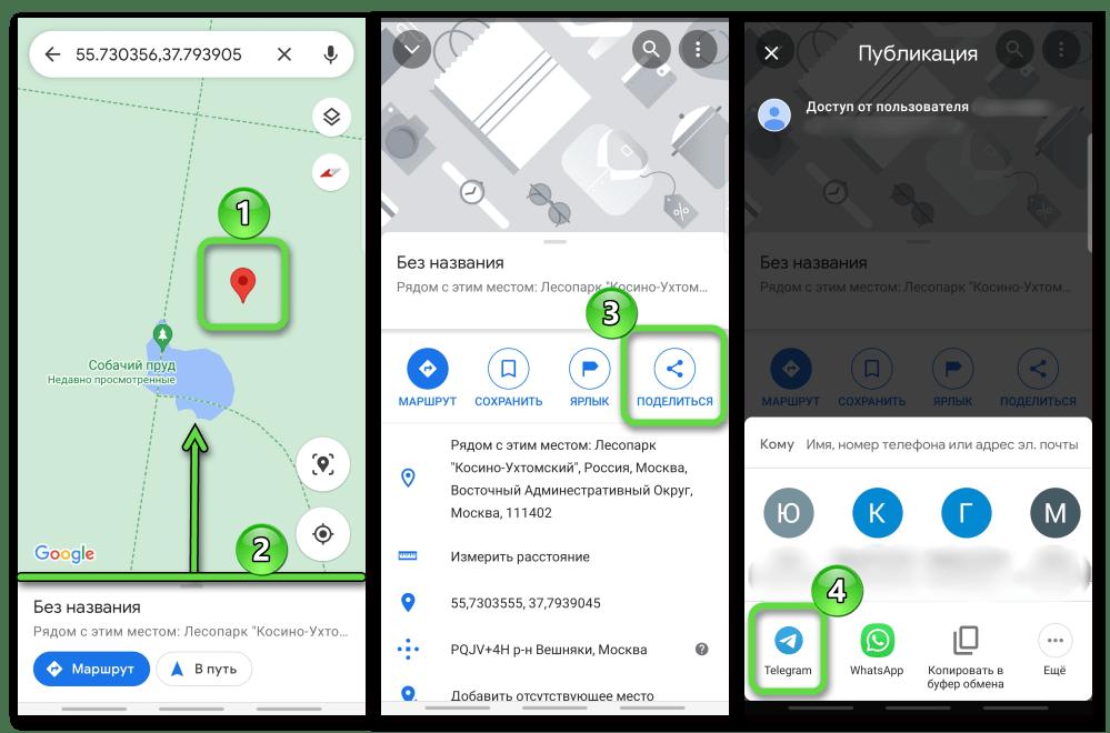 Передача геолокации с помощью функции Share на Android