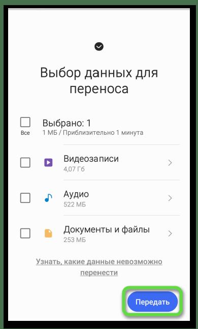 Передача контактов в Smart Switch