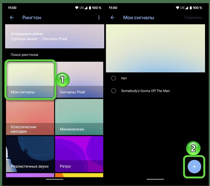 Переход к добавлению своей мелодии звонка в настройках мобильной ОС Android