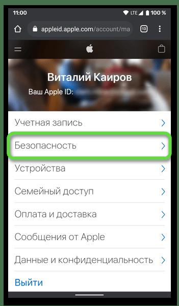 Перейти к параметрам безопасности для создания пароля iCloud в приложении Spark на телефоне с Android