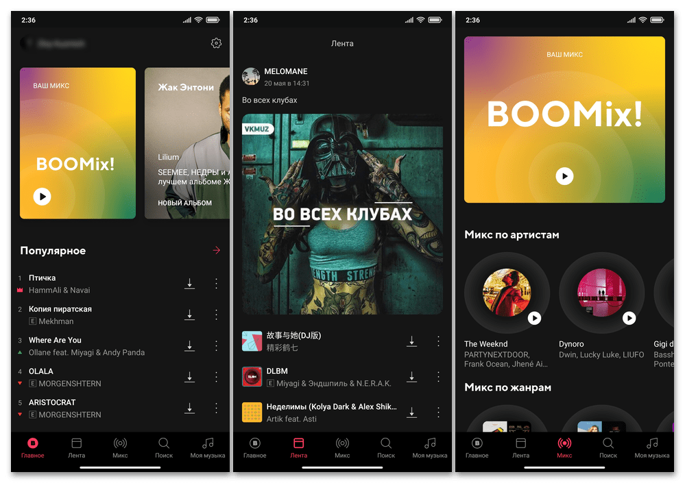 Плеер Boom для Android - разделы приложения, музыка из соцсети Вконтакте