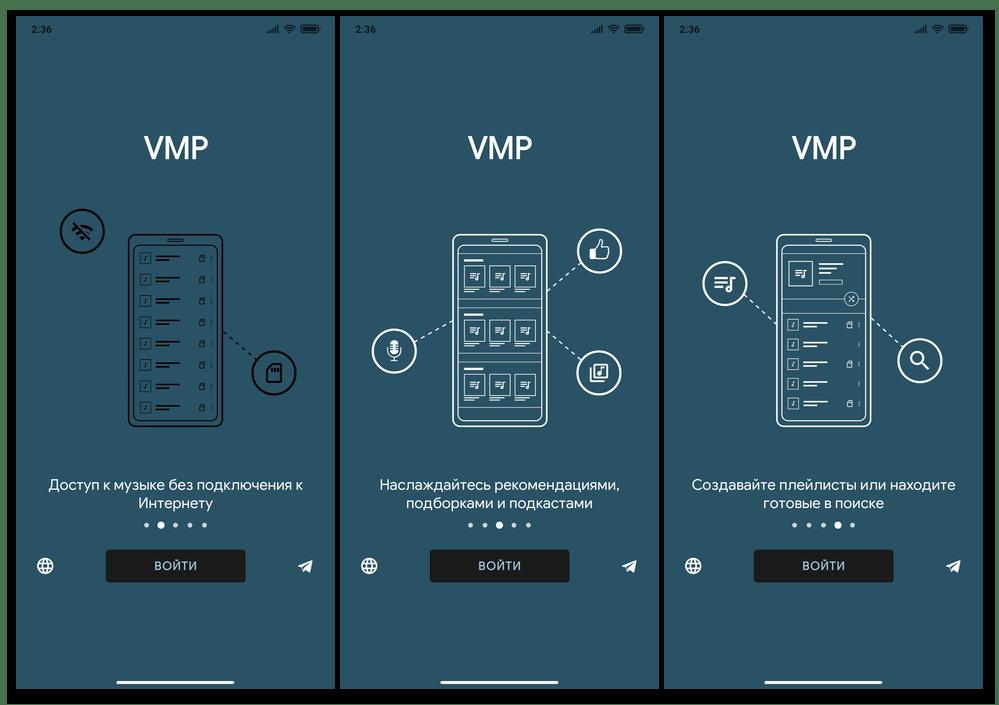 Плеер VMP для Android первый запуск приложения для скачивания музыки из ВКонтакте