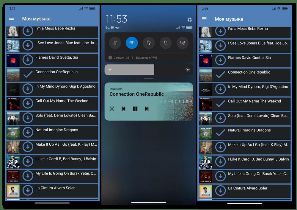 Плеер-загрузчик Музыка Вконтакте - проигрывание и скачивание в хранилище устройства музыкальных треков из соцсети