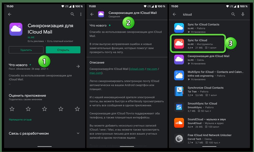 Подбор приложения для работы с почтой iCloud в Google Play Маркете на телефоне с Android