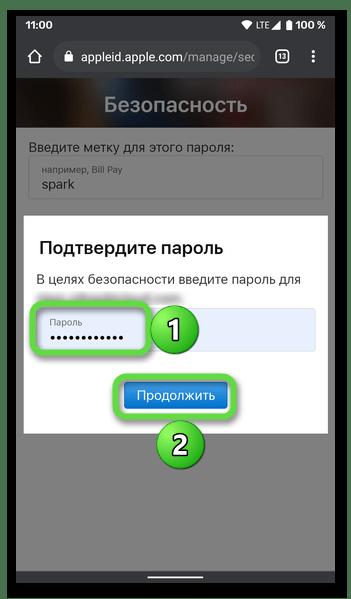 Подтверждение учетной записи для приложения iCloud в приложении Spark на телефоне с Android
