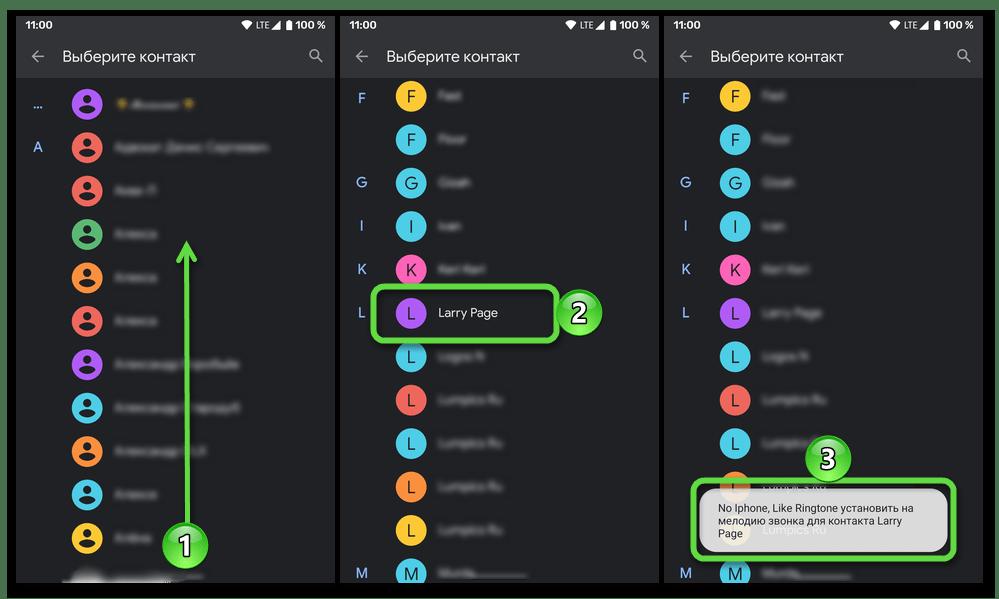 Подтверждение установки мелодии на контакт через приложение с рингтонами на мобильном девайсе с ОС Android