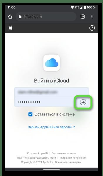 Подтверждение входа в iCloud на телефоне с Android