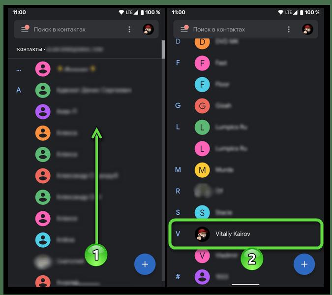 Поиск контакта для установки персональной мелодии звонка на мобильном устройстве с Android