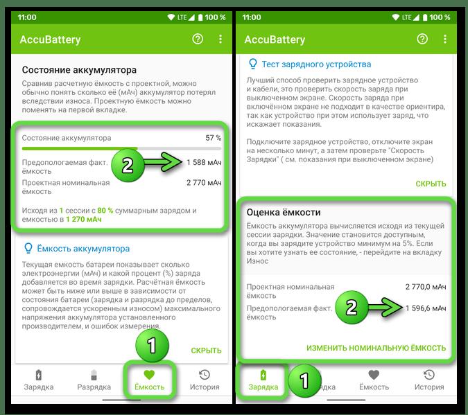 Предполагаемая фактическая емкость аккумулятора в приложении AccuBattery на телефон с Android