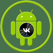 Приложения для скачивания музыки ВКонтакте для Андроид