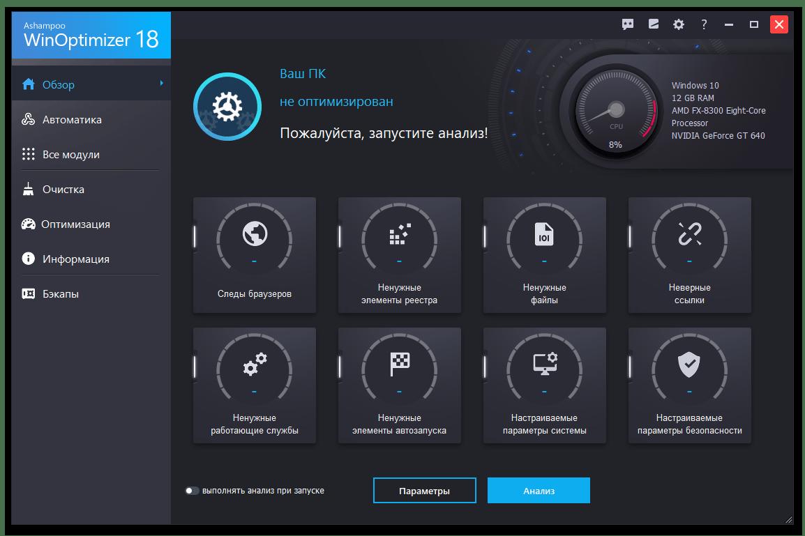 Программа для оптимизации компьютера Ashampoo WinOptimizer