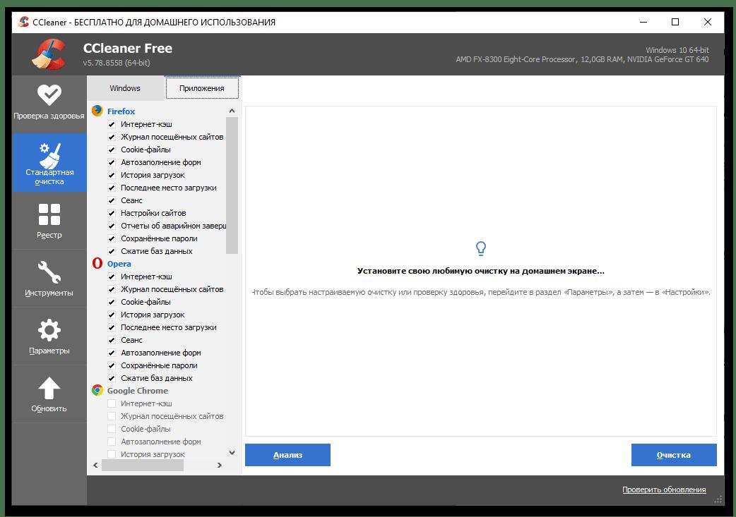 Программа для оптимизации компьютера CCleaner