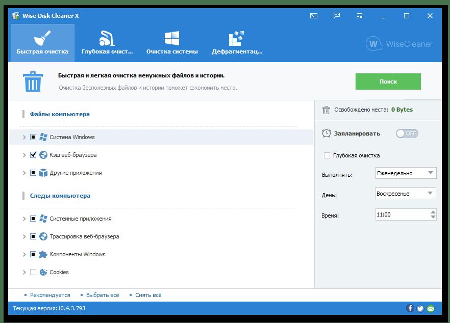 Программа для оптимизации компьютера Wise Disk Cleaner