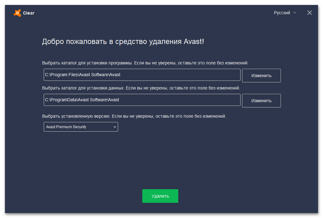 Программа для удаления Аваста Avast Uninstall Utility