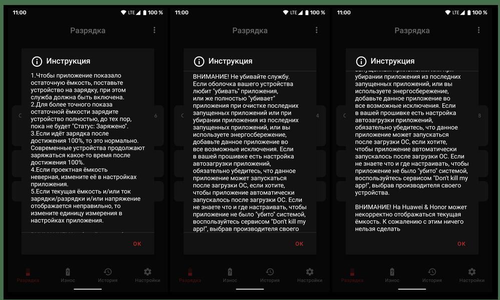Просмотр инструкции по использованию приложения Capacity Info на телефон с Android