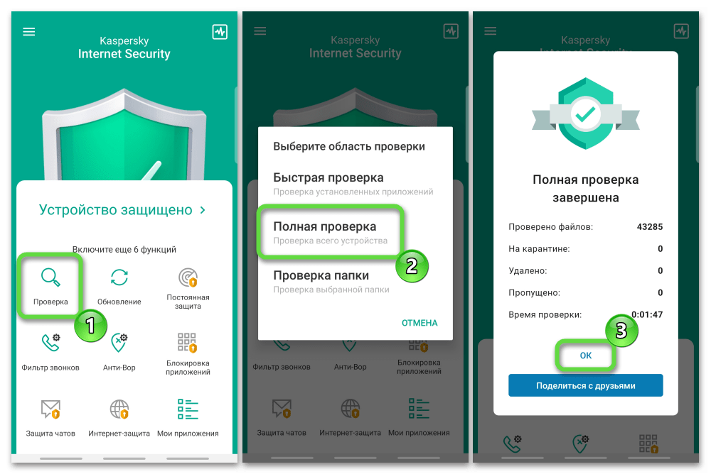 Проверка устройства с Android с помощью Kaspersky Internet Security