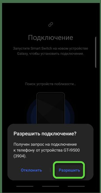 Разрешение подключения устройства в Smart Switch