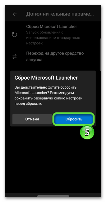 Сброс настроек в Microsoft Launcher