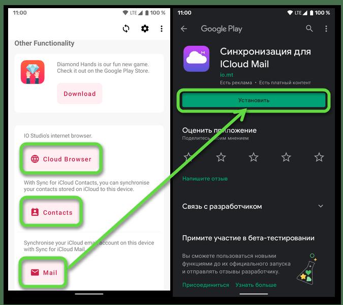 Скачать другие приложения Sync for iCloud для работы с почтой iCloud на телефоне с Android