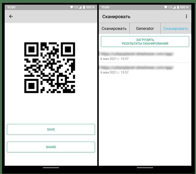 Скачать приложение сканер QR-кодов FREE QR Barcode Scanner QR Scanner QR Code Reader из Google Play Маркета для Android