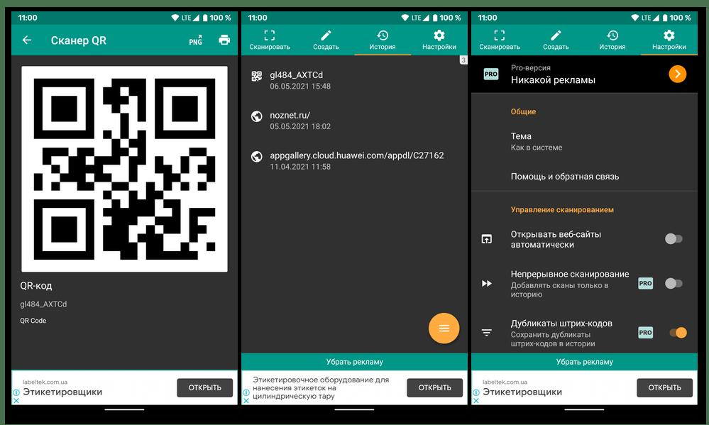 Скачать приложение сканер QR-кодов QR & Barcode Reader из Google Play Маркета для Android