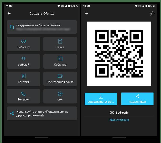 Скачать приложение сканер QR-кодов QR Code & Barcode Scanner (no ads) из Google Play Маркета для Android