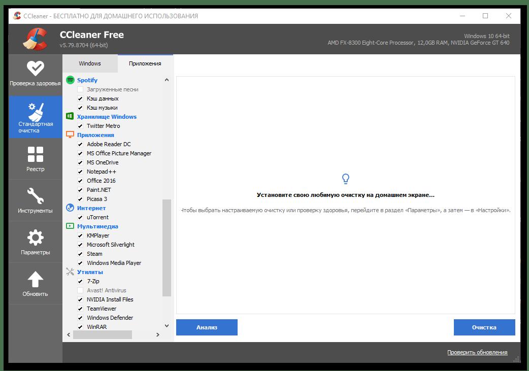 Скачать с официального сайта последнюю версию программы CCleaner