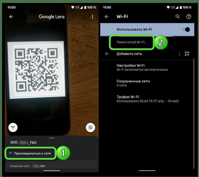 Сканирование QR-кода на изображении в приложении Google Объектив на мобильном устройстве с Андроид