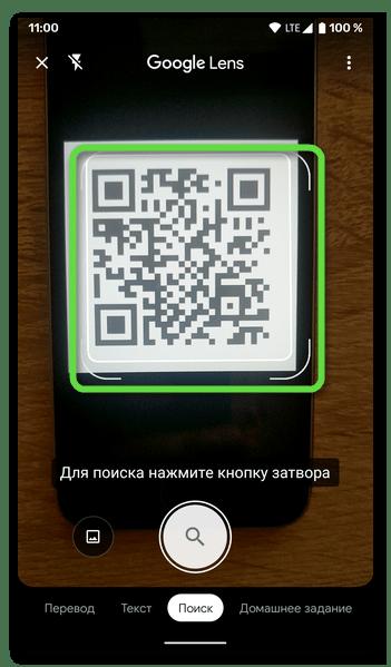 Сканирование QR-кода приложением Google Объектив на мобильном устройстве с Андроид