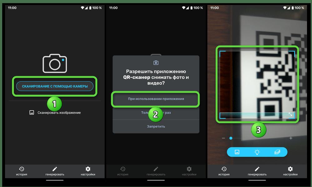 Сканирование QR-кода с помощью приложения QR Code & Barcode Scanner (no ads) на девайсе Андроид