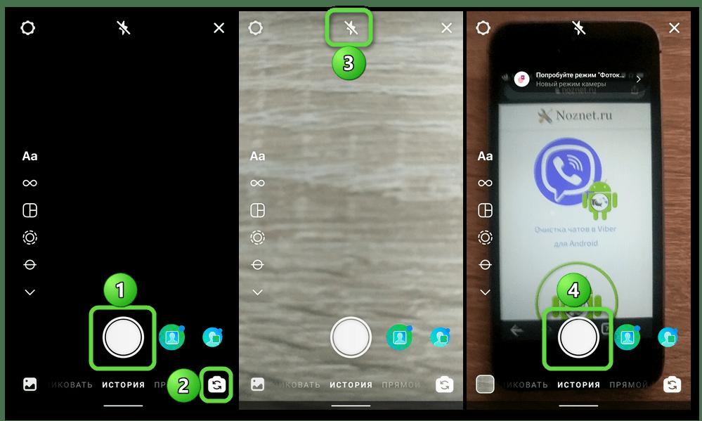 Создание фото с камеры для публикации сторис в приложении Instagram для Android