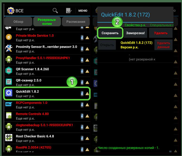 Создание резервной копии приложения с помощью Titanium Backup