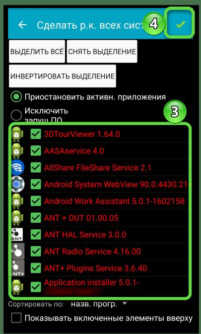 Создание резервной копии системных приложений в Titanium Backup