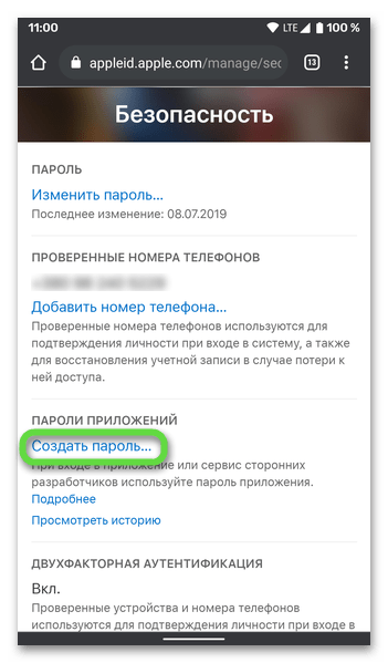 Создать пароль для приложения iCloud в приложении Spark на телефоне с Android