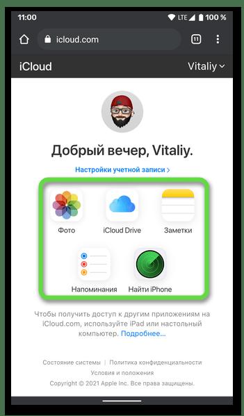 Страница со всеми доступными сервисами iCloud на телефоне с Android