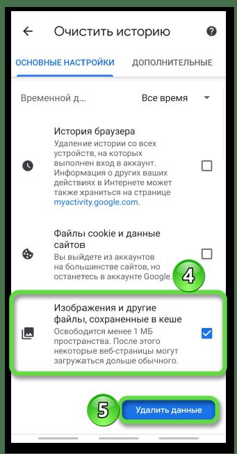 Удаление кэша в Chrome на устройстве Samsung
