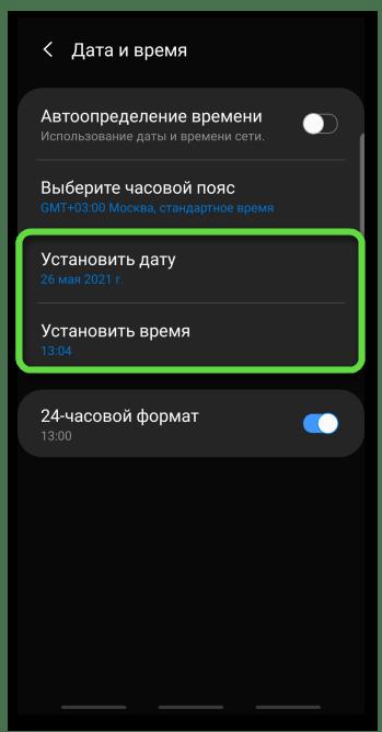 Установка даты и времени на устройстве с Android
