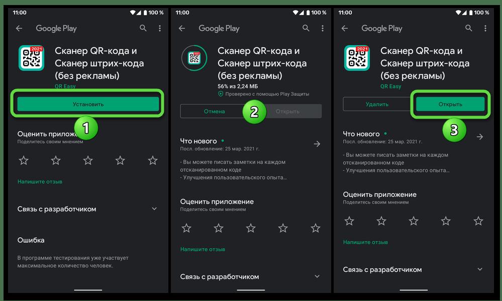 Установка приложения QR Code & Barcode Scanner (no ads) из Google Play Маркета на Андроид