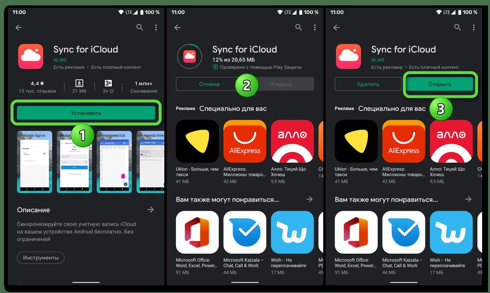 Установка приложения Sync for iCloud для работы с почтой iCloud в Google Play Маркете на телефоне с Android