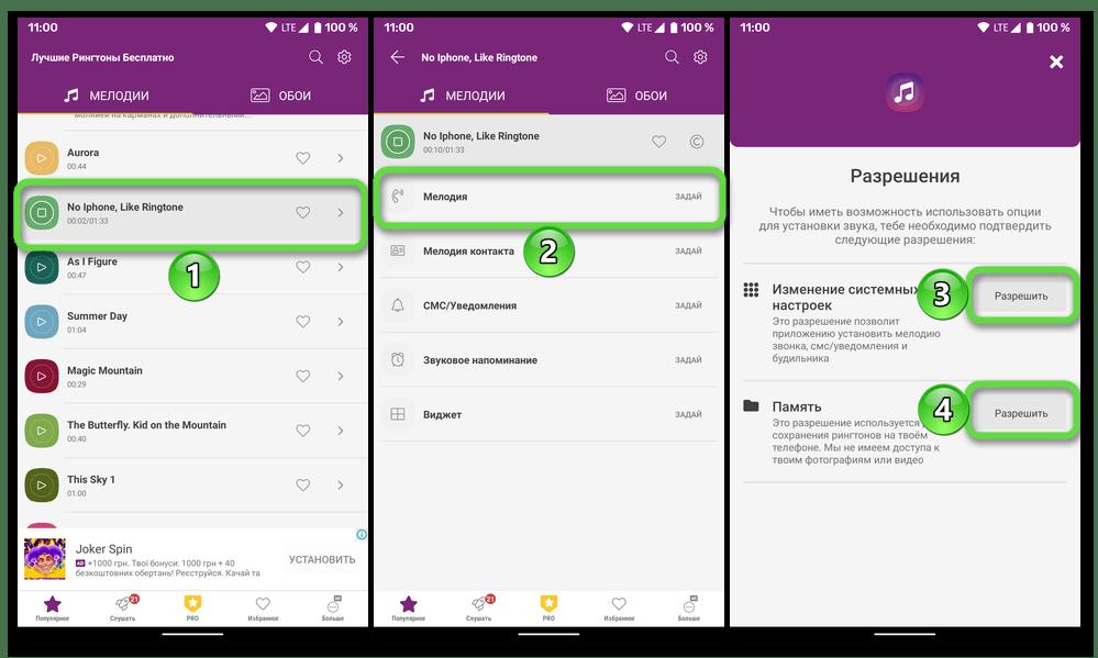 Вариант установки мелодии на звонок через приложение с рингтонами на мобильном девайсе с ОС Android