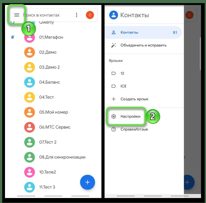 Вход в настройки Google Контакты на устройстве с Android