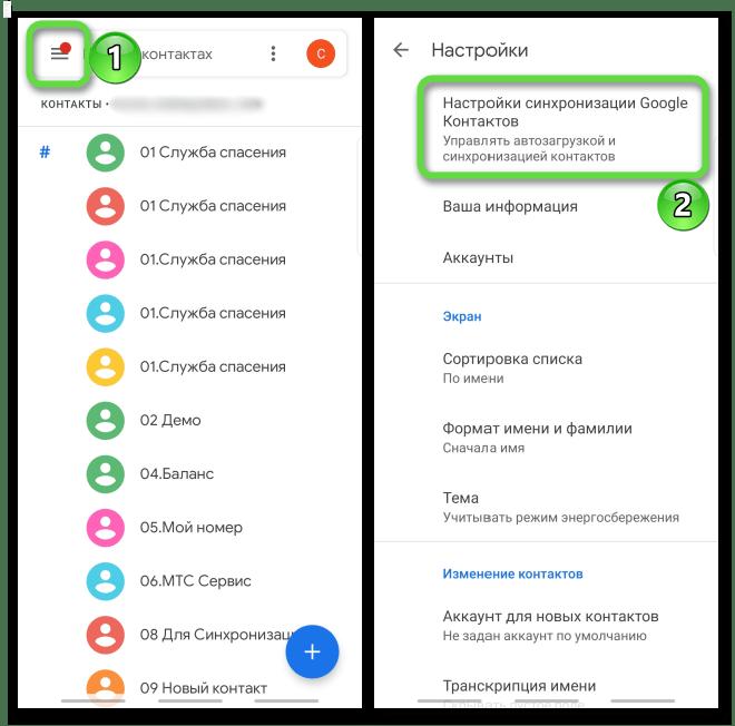 Вход в настройки синхронизации в приложении Google Контакты