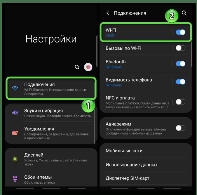 Вход в настройки Wi Fi на устройстве с Android